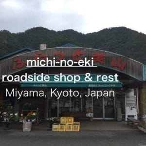 Michi-no-eki is roadside farmers market in Miyama, Kyoto