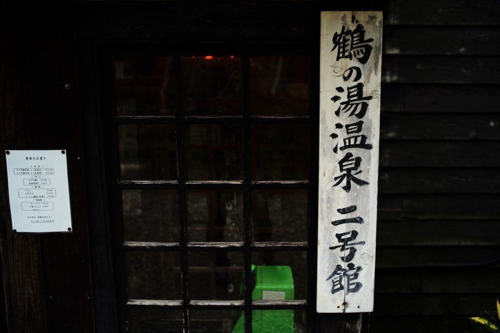 Door for Nigou-kan
