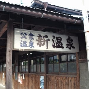 Good Heart, Shin Onsen public bath mean new hot spring