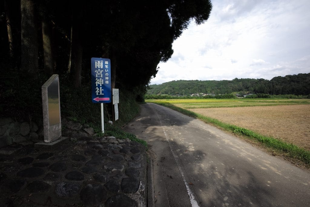 Signboard to Amemiya shrine is in the rice paddy