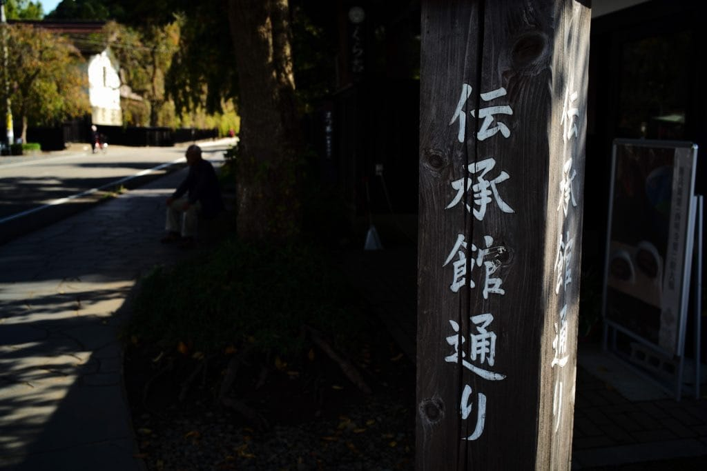 Densho-kan street, Ishiguro-ke at Kakunodate, semboku, Akita