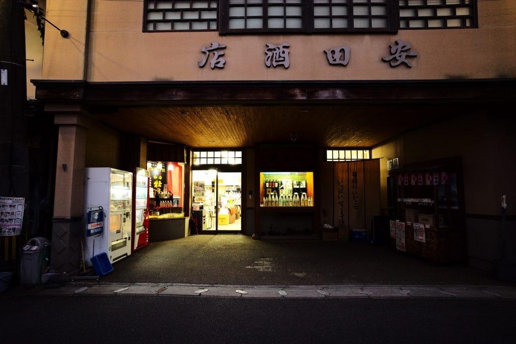Sakaya san (bottle shop),Memory of Good old days in Shouwa-period with the approach of dusk, at Bungo-Takada