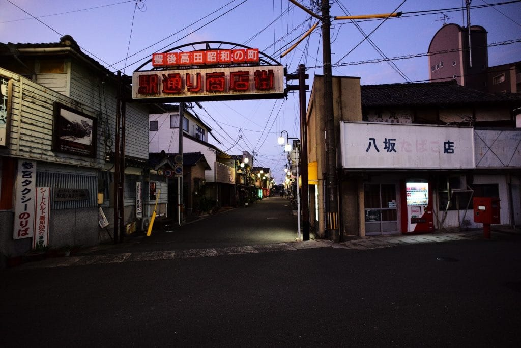 Entrance to the Memory of Good old days in Shouwa-period with the approach of dusk, at Bungo-Takada