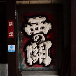 """Nishi no Seki"" Nishi means the western Japan, and Seki means a Yokozuna (a grand champion)."